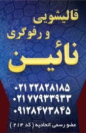 بهترین قالیشویی تهران - قالیشویی کاشانک
