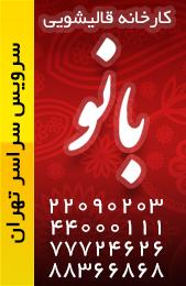 بهترین قالیشویی تهران - قالیشویی شهرک اکباتان