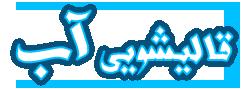قالیشویی آب || قالیشوی تهران || قالیشویی شرق تهران || قالیشویی شمال تهران - ترمیم بیدخوردگی فرش