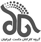 حکمت ایرانیان