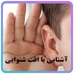 آشنایی با افت شنوایی