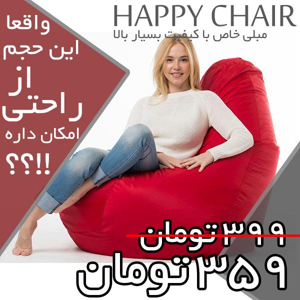 صندلی راحتی چرمی هپی چر Happy Chair