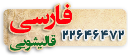 [قالیشویی فارسی]