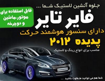 خرید اینترنتی فایرتایر برای خودرو | نور افشانی تایر خودرو | زیبا کردن رینگ و لاستیک