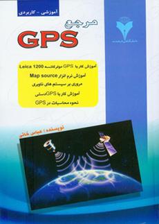 مرجع GPS