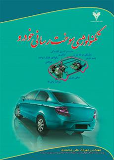 تکنولوژی سوخت رسانی خودرو