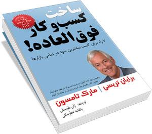 کتاب سال 2011 برایان تریسی: ساخت کسب و کار فوق العاده!