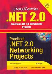 پروژه هاي كاربردي در NET 2.0