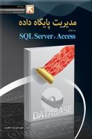 مدیریت پایگاه داده به کمک Accessو SQLServer