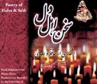 اشعاري از سعدي وحافظ با صداي بهمن صولتي