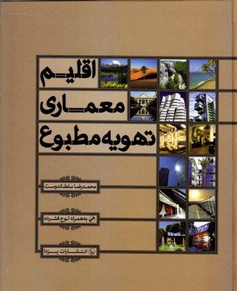 اقلیم معماری تهویه مطبوع (به همراه cd)