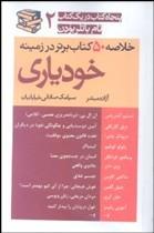 خلاصه 50 كتاب برتر خودياري