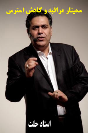 سمینار مراقبه و کاهش استرس - استاد احمد حلت اورجینال2CD