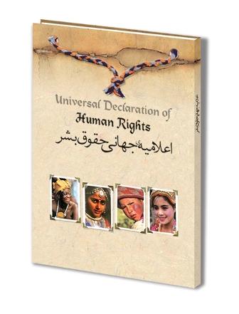 اعلامیه جهانی حقوق بشر