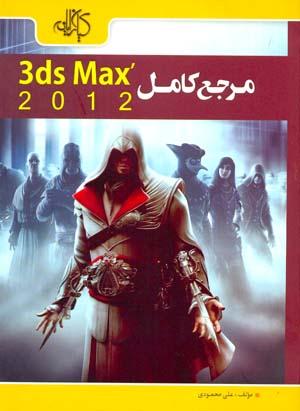 مرجع كامل3dsMax' 2012