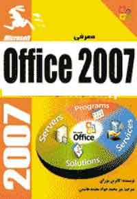 معرفي Microsoft Office 2007
