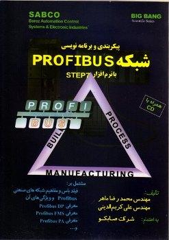 پیکر بندی و برنامه نویسی شبکه PROFIBUS با نرم افزار STEP7 (همراه با CD)