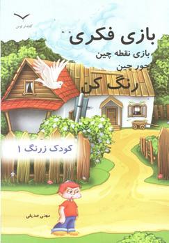رنگ آمیزی و بازی کودک زرنگ 1 تا 4