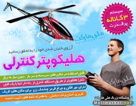 هلیکوپتر کنترلی برای بچه ها