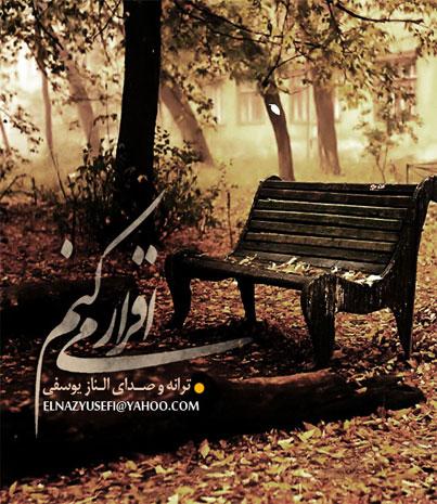 آلبوم اقرار ميكنم با صداي الناز يوسفي