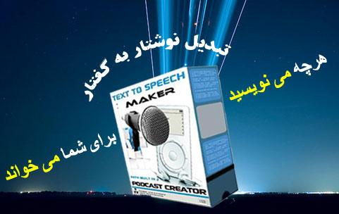 تبديل نوشتار به گفتار  Text to speech Maker