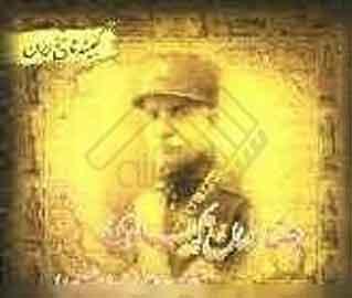 گنجینه تاریخ ایران (رضاخان پهلوی)