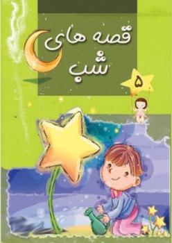 قصه های شب 5
