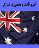 مهاجرت به استراليا