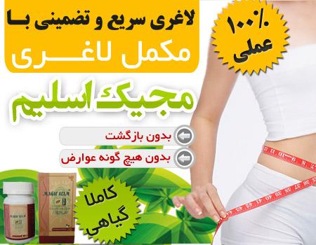 مکمل گیاهی برای کاهش اشتها و سوزاندن چربی اضافی بدن