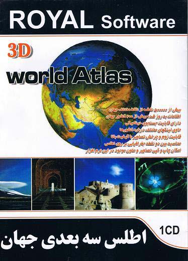 اطلس سه بعدی جهان