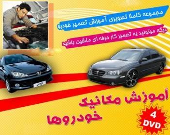 آموزش مكانيك خودروها