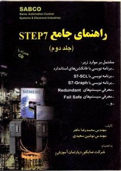 راهنمای جامع STEP7 ( جلد دوم همراه با CD )