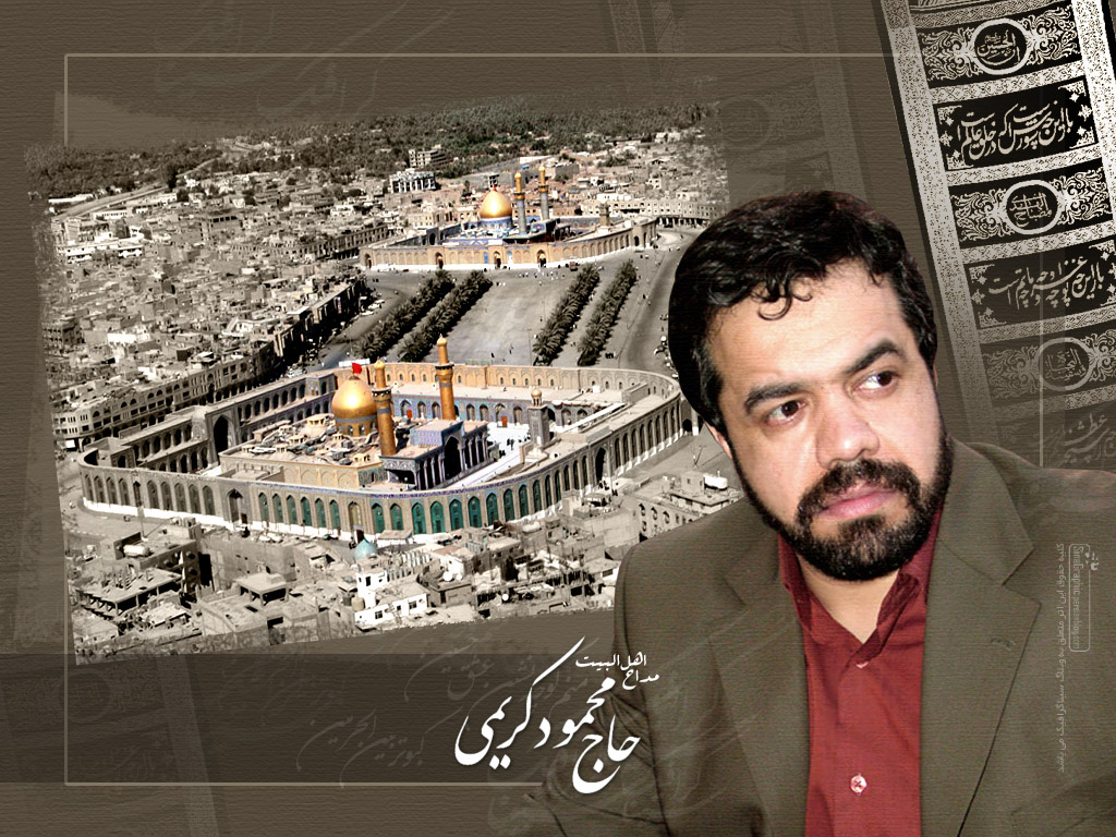 مجموعه مداحي حاج محمود کریمی