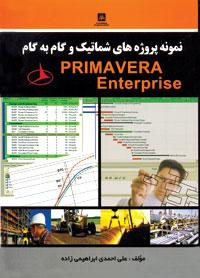 نمونه پروژه هاي شماتيك و گام به گام Primavera Enterprise