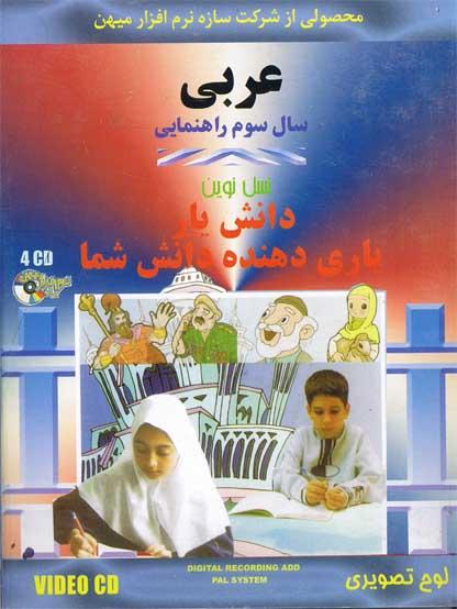 آموزش کامل درس عربی سوم راهنمایی