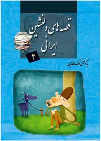 قصه های دلنشین ایرانی 2