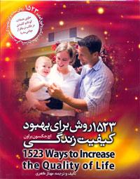 ۱۵۲۳ روش برای بهبود کیفیت زندگی