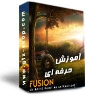 آموزش Fusion
