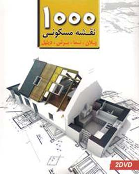 1000 نقشه مسکونی