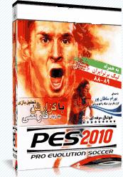 فوتبال فارسی PES 2010 با گزارش فارسی و لیگ برتر
