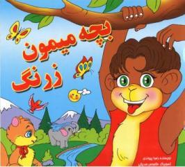 سه کتاب داستان زیبای کودکانه
