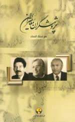 پژوهشگران معاصر ایران جلد 13