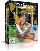 تکنیک های طلایی بازاریابی و فروش موفق احمد حلت
