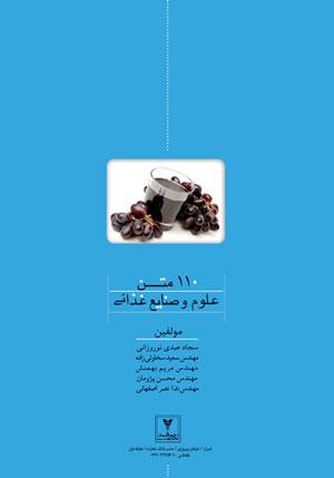 کتاب 110 متن علوم و صنایع غذایی