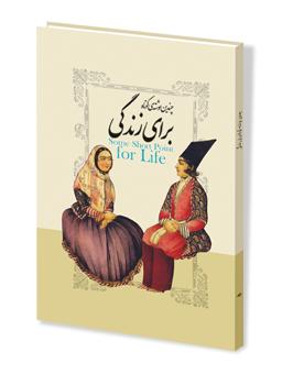 کتاب چندین نوشته کوتاه برای زندگی
