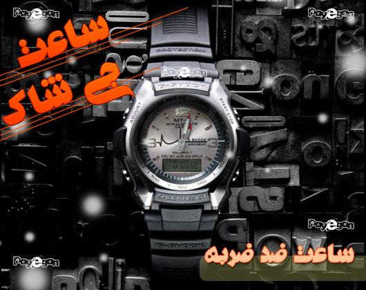 فروش ویژه ساعت جی شاک  G-shock