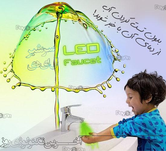 خرید سر شير LED - ارزان ترین سرشیر LED -  از شير آب رو به سرشير ال اي دي بسپاريد