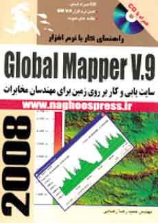 راهنماي كار با نرم افزار (اورجينال)Global Mapper