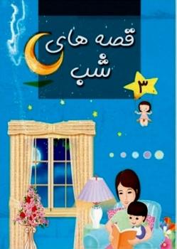 قصه های شب 3