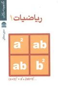 گنجینه نکات ریاضیات(1) اول دبیرستان(کتاب +سی دی)